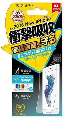 サンフィルター iphone8/7/6s/6 4.7インチ 対応 超衝撃自己吸収 液晶保護フィルム ブルーライトカット iP7-ASBL
