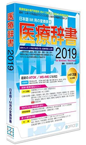 医療辞書2019