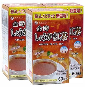 金時しょうが紅茶(60杯分)【3箱セット】ファイン