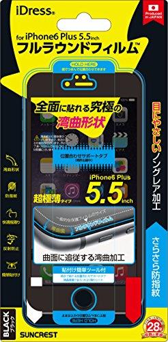 サンクレスト iDress iPhone6 Plus 5.5inch対応 フルラウンドフィルム さらさら防指紋 ブラック iP6P-FUBK