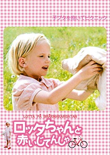 ロッタちゃんと赤いじてんしゃ [DVD]