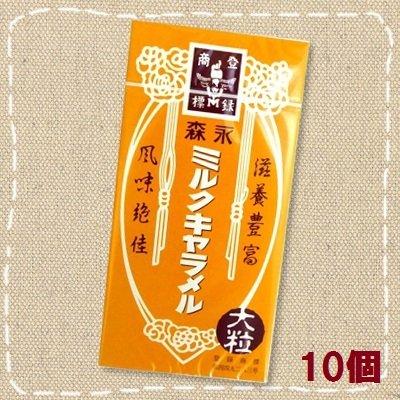 森永 ミルクキャラメル 大箱 149g×10個【森永製菓】