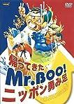 帰ってきたMr.BOO! ニッポン勇み足 [DVD]
