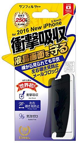 サンフィルター iphone8 plus/7 plus/6s plus/6 plus 5.5インチ 対応 超衝撃自己吸収 液晶保護フィルム のぞき見防止 iP7PASMB