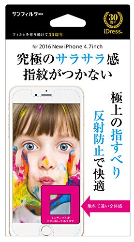 サンフィルター iphone8/7/6s/6 4.7インチ 対応 液晶保護フィルム さらさら防指紋 iP7-CTF