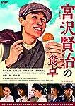 連続ドラマW  宮沢賢治の食卓 DVD-BOX