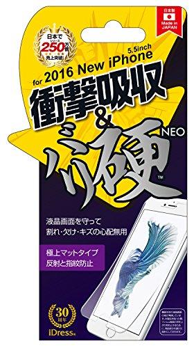 サンフィルター iphone8 plus/7 plus/6s plus/6 plus 5.5インチ 対応 超衝撃自己吸収 バリ硬NEO 液晶保護フィルム iP7PASBR