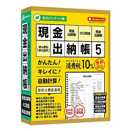 現金出納帳5【ECOパッケージ版】