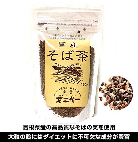 【高品質 そばの実 使用 】国産 そば茶 ( TVで話題のダイエットに! ) 出雲 茶三代一 1袋150g