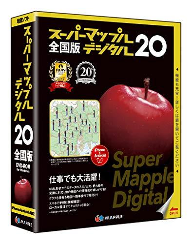 スーパーマップル・デジタル 20 全国版