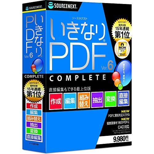 いきなりPDF Ver.6 COMPLETE (最新)|Win対応