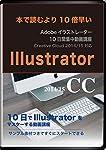 本より10倍分かる Illustrator CC チュートリアル動画講座 [HD DVD]
