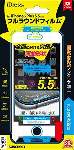 サンクレスト iDress iPhone6 Plus 5.5inch対応 フルラウンドフィルム さらさら防指紋 ホワイト iP6P-FUWH