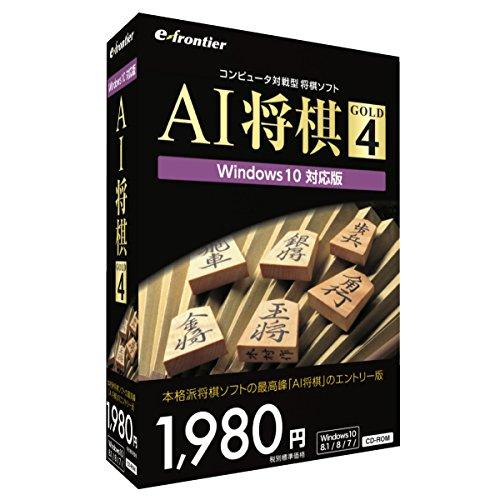 イーフロンティア AI将棋 GOLD 4