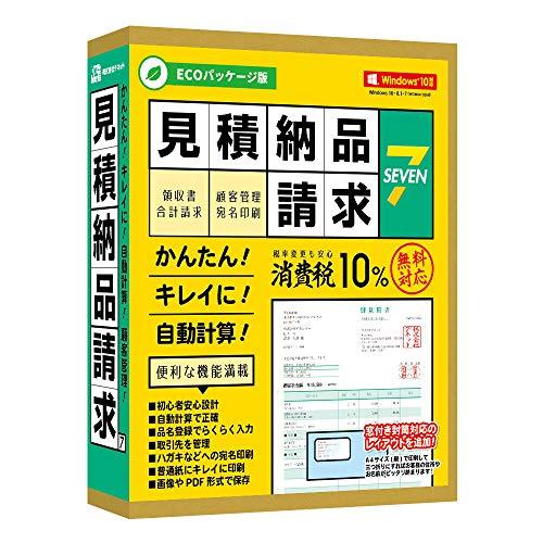 見積・納品・請求7【ECOパッケージ版】