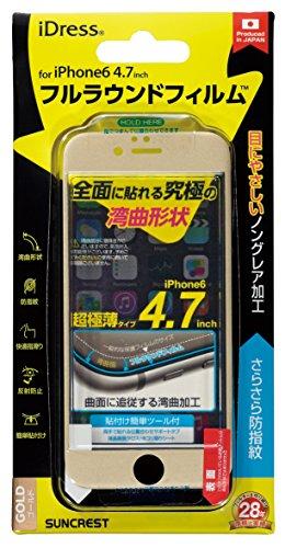 サンクレスト iDress iPhone6 4.7inch対応 フルラウンドフィルム さらさら防指紋 ゴールド iP6-FUGD