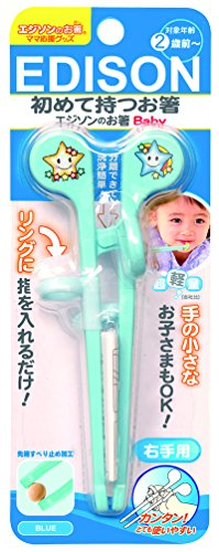 【右手用 (2歳前から対象)】 エジソン ベビー用はし エジソンのお箸 ベビー ブルー はじめて持つお箸