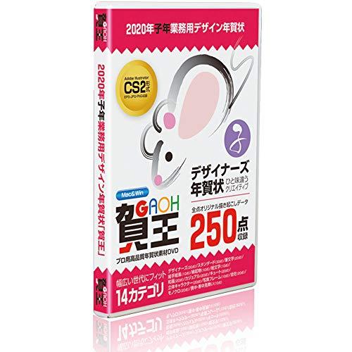 2020年子年業務用デザイン年賀状・賀王プロ DVD