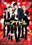 Mr.アイドル [DVD]