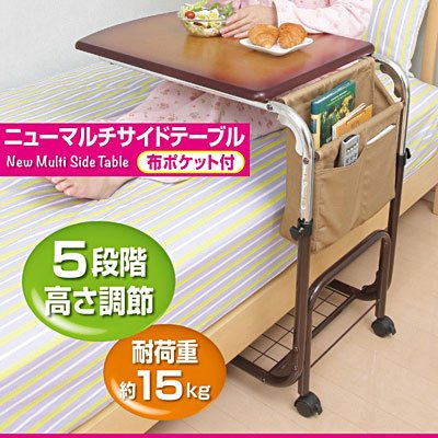 後藤 マルチサイドテーブル 布ポケット付 870244