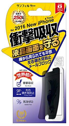 サンフィルター iphone8/7/6s/6 4.7インチ 対応 超衝撃自己吸収 液晶保護フィルム のぞき見防止 iP7-ASMB