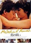 恋の病い [DVD]