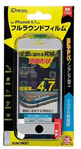 サンクレスト iDress iPhone6 4.7inch対応 フルラウンドフィルム さらさら防指紋 シルバー iP6-FUSV