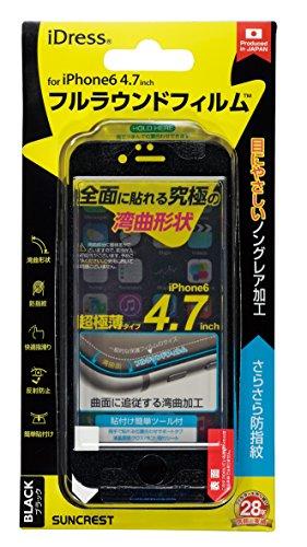 サンクレスト iDress iPhone6 4.7inch対応 フルラウンドフィルム さらさら防指紋 ブラック iP6-FUBK