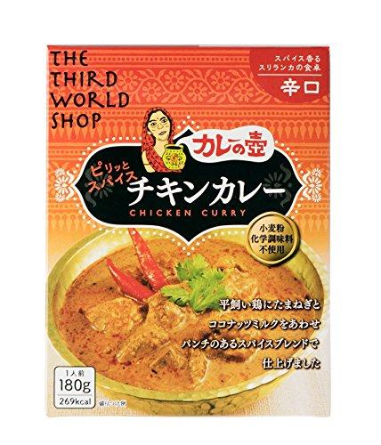 カレーの壺レトルト<辛口>ピリッとスパイスチキンカレー【地球食/第3世界ショップ】