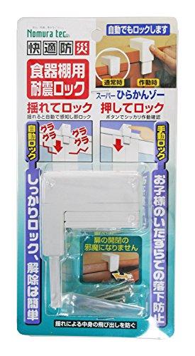 ノムラテック 食器棚用耐震ロック スーパーひらかんゾー N-2136