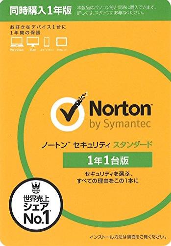 ノートン セキュリティ スタンダード 同時購入1年版