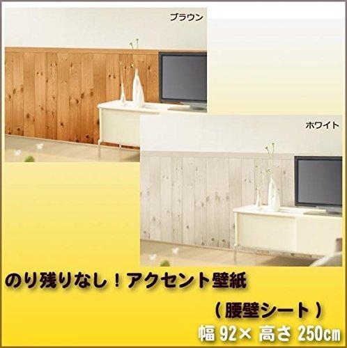 MEIWA アクセント壁紙(腰壁シート) 木壁調 92cm×2.5m ホワイト