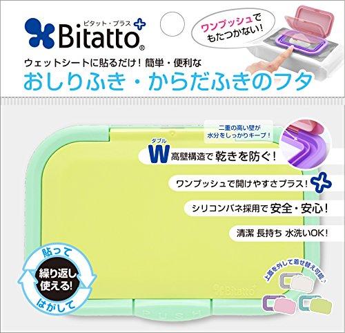 Bitatto ビタット・プラス グリーン