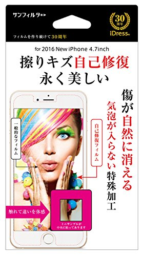 サンフィルター iphone8/7/6s/6 4.7インチ 対応 液晶保護フィルム 擦りキズ自己修復 iP7-MGF