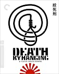 Criterion Collection: Death By Hanging / [Blu-ray] [Import]