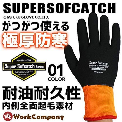 おたふく ニトリルゴム防寒極厚手袋(ソフキャッチエクストリームウォームNBRオールコート) A-368 LL BK/OR
