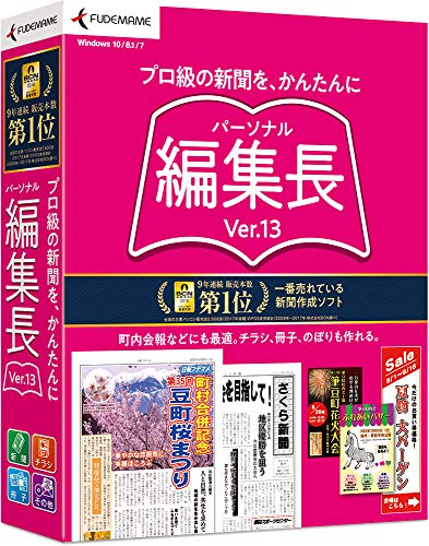 パーソナル編集長 Ver.13(最新) Win対応