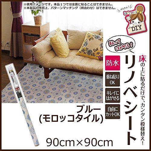 貼ってはがせる!床用 リノベシート ブルー(モロッコタイル) 90cm×90cm REN-04