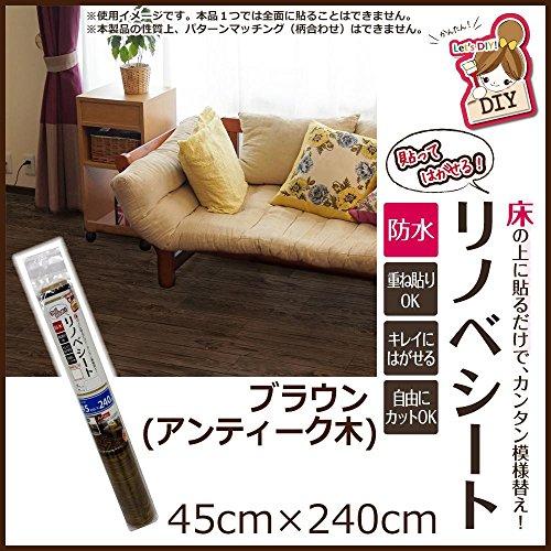 貼ってはがせる!床用 リノベシート ブラウン(アンティーク木) 45cm×240cm REN-03