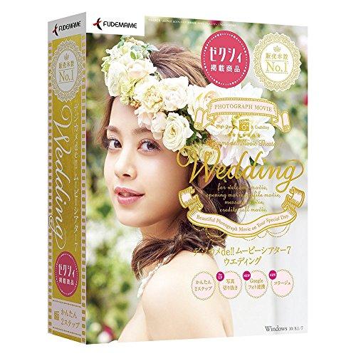デジカメde!!ムービーシアター7 Wedding(最新)|Win対応