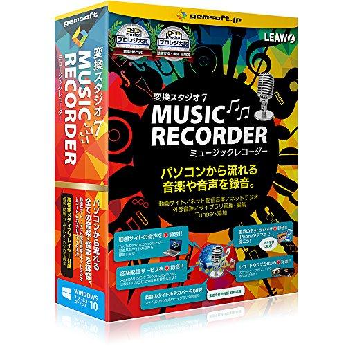 変換スタジオ 7 Music Recorder | 変換スタジオ7シリーズ | ボックス版 | Win対応