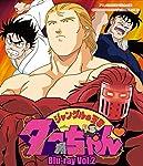 放送開始25周年記念企画 ジャングルの王者ターちゃん Blu-ray  Vol.2【想い出のアニメライブラリー 第79集】