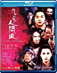 Chinese Ghost Story II [Blu-ray] [Import]