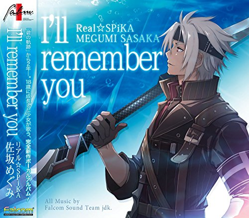 I'll remember you(佐坂めぐみ アルバム)