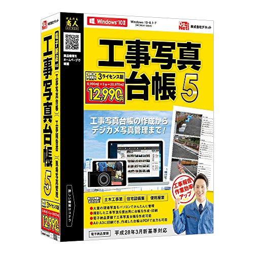 工事写真台帳5 3ライセンス版