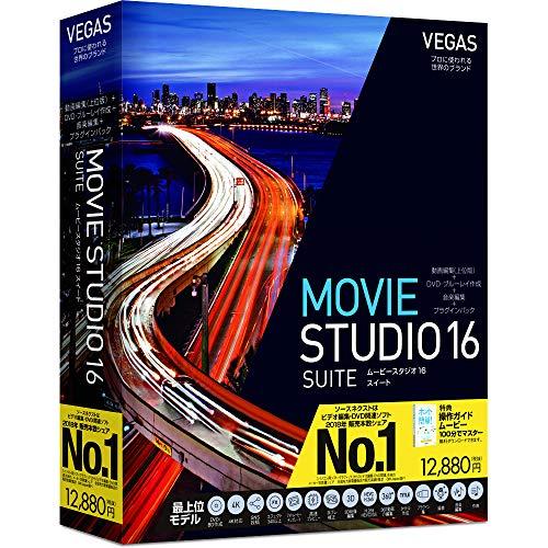 VEGAS Movie Studio 16 Suite(最新)|Win対応