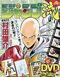 ジャンプ流!DVD付分冊マンガ講座(15) 2016年 8/18 号 [雑誌]
