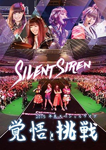 Silent Siren 2015年末スペシャルライブ「覚悟と挑戦」 [DVD]