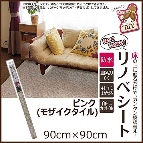 貼ってはがせる!床用 リノベシート ピンク(モザイクタイル) 90cm×90cm REN-05