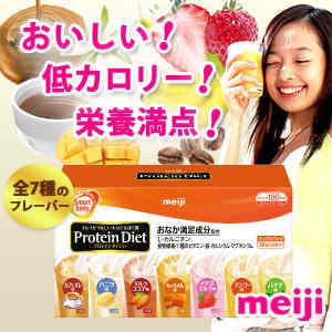 Meijiのダントツにおいしいダイエットシェイク!